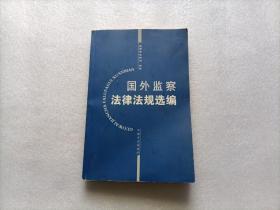 国外监察法律法规选编