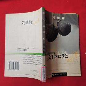 刘墉浪漫期短篇小说选集:刘姥姥回家