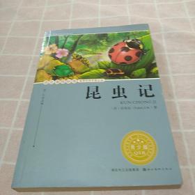语文课程标准推荐经典名著必读·青少版(插图本) 经典名著--昆虫记