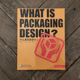 什么是包装设计?