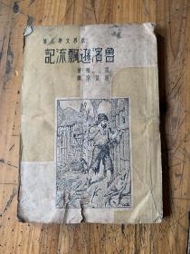 5631:鲁滨逊漂流记 民国26年 ,有一枚当时物价上涨的章 纸价飞涨为维持成本计 暂照定价加二诸希谅鉴