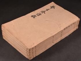 日本汉诗集《聱牙斋诗稿》5册全,明治29年出版