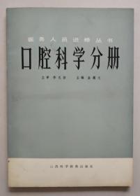 正版现货 医务人员进修丛书 口腔科学分册 86年一版一印