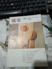 读书2004年10期.