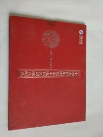 中国电信集团北京市电信公司成立纪念—龙卡(200电话卡)1册4张、密码未刮开