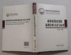 正版现货 政府政策改变的福利分析方法与应用 作者签赠本
