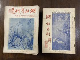 《湖社月刊》(93册,含创刊号,1-50,52-62、64-85,87、90-98,16开,私藏品好,1927年)