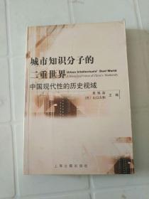 城市知识分子的二重世界:中国现代性的历史视域