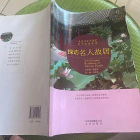走进社会大课堂系列实践手册:探访名人故居