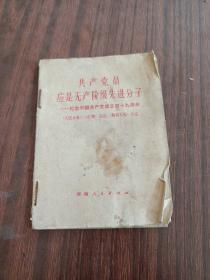 共产党员应是无产阶级先进分子,纪念中国共产党成立49周年