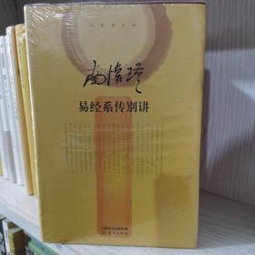 南怀瑾作品集2 易经系传别讲(精装)
