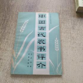 中国古代农书评介