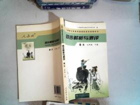 同步解析与测评:语文(七年级下册)