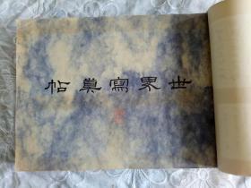 日文原装《世界写真帖奥附》明治四十四年四月十日(1911年)  第六版  大16开