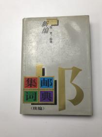 新编集邮词典 续编