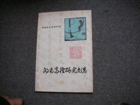 湖南高腔研究文选  1984年一版一印