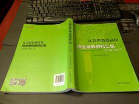 江苏省普通高校招生录取资料汇编(2015—2017)