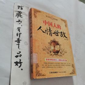 中国人的人情世故