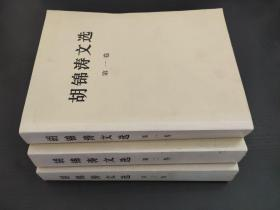 胡锦涛文选 全三卷