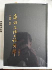 唐前志怪小说辑释(修订本)