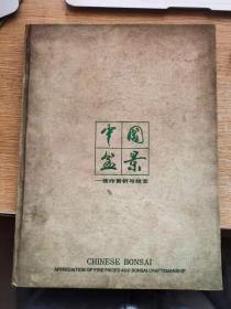 中国盆景——佳作赏析与技艺
