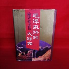 毛泽东诗词大辞典(松坡学社吕义国签名本)