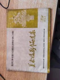 美术摄影作品选集 纪念毛主席《在延安文艺座谈会上的讲话》发表三十周年