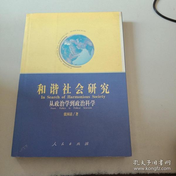 和谐社会研究:从政治学到政治科学