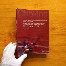 """运动竞赛关键时刻的发挥失常:压力下""""Choking""""现象【馆藏】"""