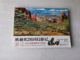 欧赫贝26国幻游记R-Z:从红河流域到季左特国