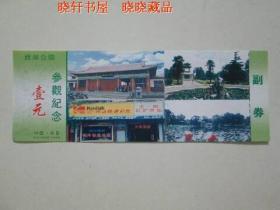 西湖公园参观纪念(已过期用于收藏)