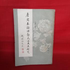 唐写本论语郑氏注及其研究(1991.11一版一印)