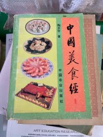 中国美食经