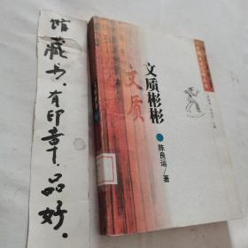 文质彬彬/中国美学范畴丛书