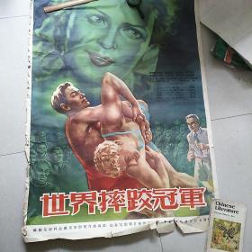 1开电影海报世界摔跤冠军(孔网孤本)