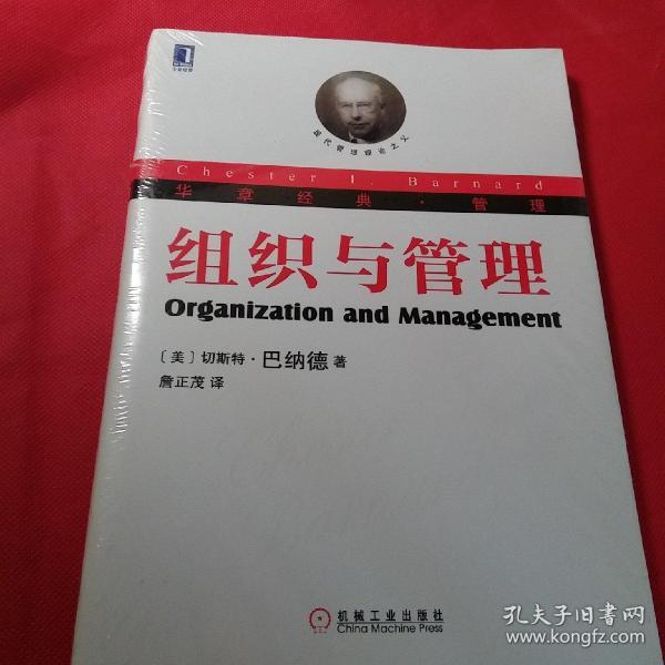 组织与管理:现代管理理论的奠基人巴纳德;关于组织理论的探讨至今无人超越