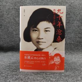 乐黛云钤印《九十年沧桑:我的文学之路》(精装毛边本,一版一印)  包邮(不含新疆、西藏)
