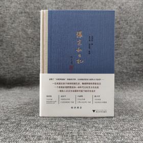 【好书不漏】钤张宗和印,张以䇇签名钤印《张宗和日记(第三卷):1942—1946》精装毛边本    包邮(不含新疆、西藏)
