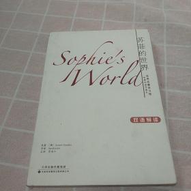 世界名著学习馆·哈佛双语导读本:苏菲的世界(双语导读)