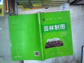 """高等职业教育""""十二五""""规划教材:园林制图"""