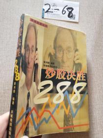 炒股决胜288;