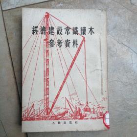 经济建设常识读本参考资料