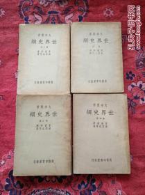 大学丛书 世界史纲1-4册四本合售