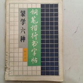 钢笔楷行书字帖.蒙学六种