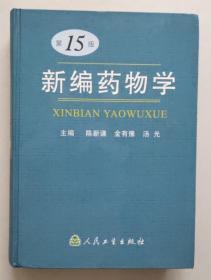 正版现货 新编药物学(第15版 50周年版)精装