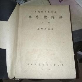 中国科学教科书——高中物理学(下册)