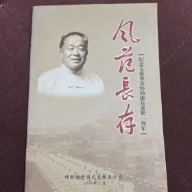 风范长存 (纪念太极拳宗师杨振基逝世一周年 )