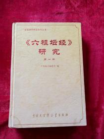 六祖坛经研究:中国禅学研究系列丛书