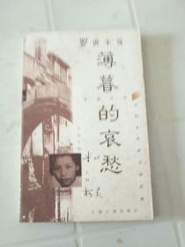 罗洪小说:薄暮的哀愁:虹影丛书·民国女作家小说经典