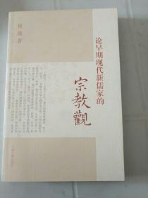 论早期现代新儒家的宗教观